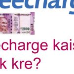 Freecharge tricks, freecharge HACK,freecharge offers ,hack