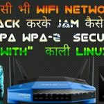 how to hack Wi-Fi in kali linux Hindi 2017