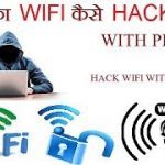 hack wifi with proof hindi kisi ka wifi kaise crack kare hindi