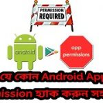 How To Hack Any Android Apps Permission Without Root – In