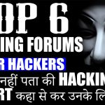 Top 6 Hacking Forums For Hackers Which I Also Use 🔥🔥
