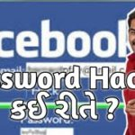 How To Hack Facebook Password? Facebook Password Hack Really