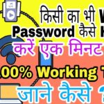 how to hack any WI-FI password 100 working trick mobile and