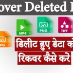 How to easily recover deleted files in Windows Mac Hindi