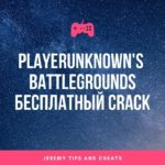 PLAYERUNKNOWNS BATTLEGROUNDS КРЯК PUBG CRACK