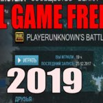 🔥HOW TO GET ANY STEAM GAME FOR FREE 🔥 FREE PUBG 100 WORK