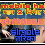 how to hack mobile phones all Data with computer .