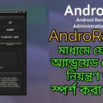 Hack Any Android Mobile Remote Administration Tool With Android.