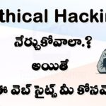 How to learn ethical hacking in telugu Best websites to learn