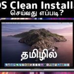 macOS Clean Installation செய்வது