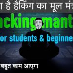 what is hacking mantra for beginners students? क्या
