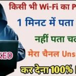 How to hack wifi password without app Wifi hack kaise kare bena